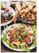 うちでごはん とさのうと別冊レシピ 高知をおいしく食べてゆく