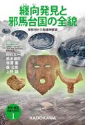 【全1-3セット】発見・検証 日本の古代(単行本(角川文化振興財団))