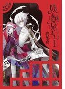 【全1-3セット】妖飼兄さん(Gファンタジーコミックス)