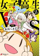 【全1-2セット】女子高生VS(電撃コミックスNEXT)