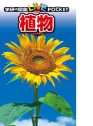 植物(学研の図鑑LIVE(ライブ)ポケット)