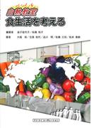 白熱教室食生活を考える 新版