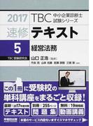TBC中小企業診断士試験シリーズ速修テキスト 2017−5 経営法務