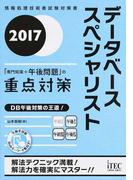 データベーススペシャリスト「専門知識+午後問題」の重点対策 DB午後対策の王道! 2017 (情報処理技術者試験対策書)