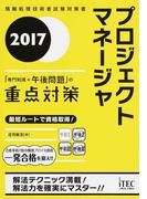 プロジェクトマネージャ「専門知識+午後問題」の重点対策 2017 (情報処理技術者試験対策書)