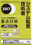 システム監査技術者「専門知識+午後問題」の重点対策 2017 (情報処理技術者試験対策書)