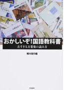 おかしいぞ!国語教科書 古すぎる万葉集の読み方