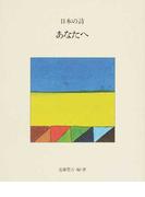 日本の詩 新版 2 あなたへ