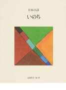 日本の詩 新版 4 いのち