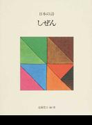 日本の詩 新版 7 しぜん