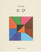 日本の詩 新版 8 たび