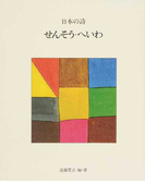 日本の詩 新版 10 せんそう・へいわ