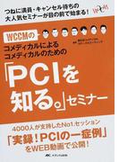 WCCMのコメディカルによるコメディカルのための「PCIを知る。」セミナー つねに満員・キャンセル待ちの大人気セミナーが目の前で始まる!