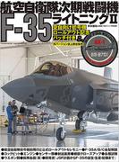 航空自衛隊次期戦闘機F−35ライトニングⅡ