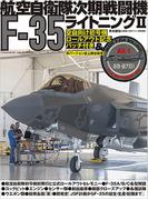 航空自衛隊次期戦闘機F−35ライトニングⅡ (世界の傑作機別冊)