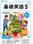 NHK ラジオ基礎英語 3 2016年 12月号 [雑誌]