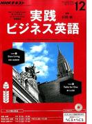 NHK ラジオ実践ビジネス英語 2016年 12月号 [雑誌]