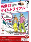 NHK ラジオ英会話タイムトライアル 2016年 12月号 [雑誌]