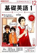 NHK ラジオ基礎英語 1 2016年 12月号 [雑誌]