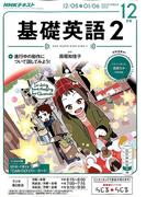 NHK ラジオ基礎英語 2 2016年 12月号 [雑誌]