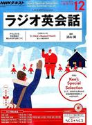 NHK ラジオ英会話 2016年 12月号 [雑誌]