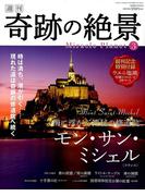 週刊奇跡の絶景 Miracle Planet 2016年 11/29号 [雑誌]