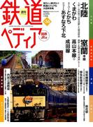 週刊 鉄道ぺディア 2016年 11/15号 [雑誌]