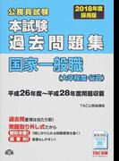 公務員試験本試験過去問題集国家一般職〈大卒程度・行政〉 2018年度採用版