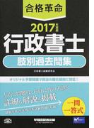 合格革命行政書士肢別過去問集 2017年度版