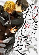 殺し愛(MFコミックス) 3巻セット