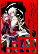 妖飼兄さん(G FANTASY COMICS) 2巻セット(Gファンタジーコミックス)