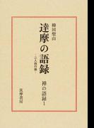 禅の語録 22巻セット