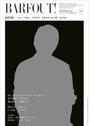 BARFOUT! VOLUME255(2016DECEMBER) 岡田准一12ページ特集/生田斗真 花澤香菜×秦基博 福士蒼汰