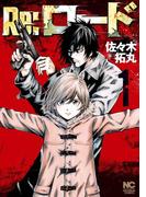 Re:ロード(1)