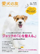 愛犬の友2016年11月号