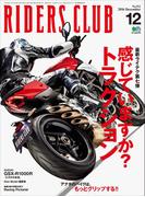 RIDERS CLUB No.512 2016年12月号