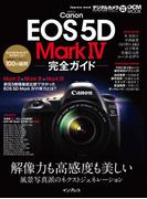 キヤノン EOS 5D Mark IV 完全ガイド(完全ガイド)