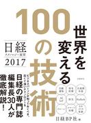 【期間限定価格】日経テクノロジー展望2017 世界を変える100の技術