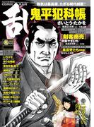 コミック乱 2016年9月号