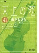 天上の弦 10(ビッグコミックス)