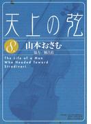 天上の弦 8(ビッグコミックス)