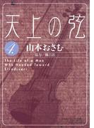 天上の弦 4(ビッグコミックス)