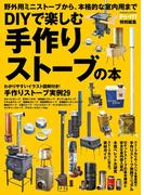 DIYで楽しむ 手作りストーブの本(学研MOOK)