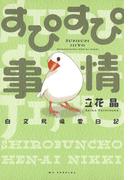 すぴすぴ事情 ~白文鳥偏愛日記~(1)(花とゆめコミックススペシャル)