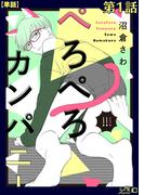 ぺろぺろカンパニー 第1話【単話】(シガリロ)