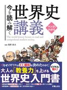 【期間限定価格】マンガでわかる 今を読み解く世界史講義