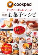 【期間限定価格】クックパッドのおいしい厳選!お菓子レシピ