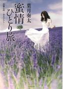 蜜情ひとり旅(竹書房文庫)