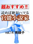 【超おすすめ!!】読めば絶対ハマる官能小説家vol.14 南綾子(愛COCO!Special)