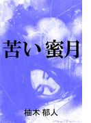 苦い蜜月(愛COCO!)